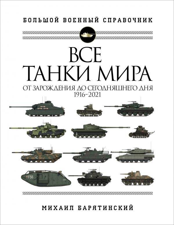 Все танки мира. От зарождения до сегодняшнего дня. 1916-2021