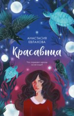 Young Adult. #trendbooks. Красавица