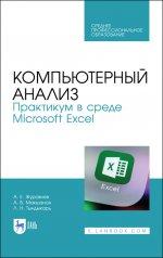 Компьютерный анализ. Практикум в среде Microsoft Excel