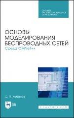 Основы моделирования беспроводных сетей. Среда OMNeT++