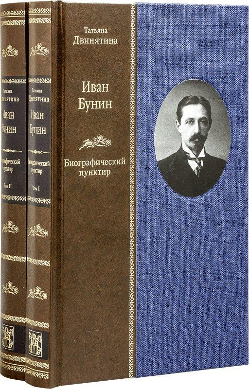Иван Бунин. Биографический пунктир. В двух томах