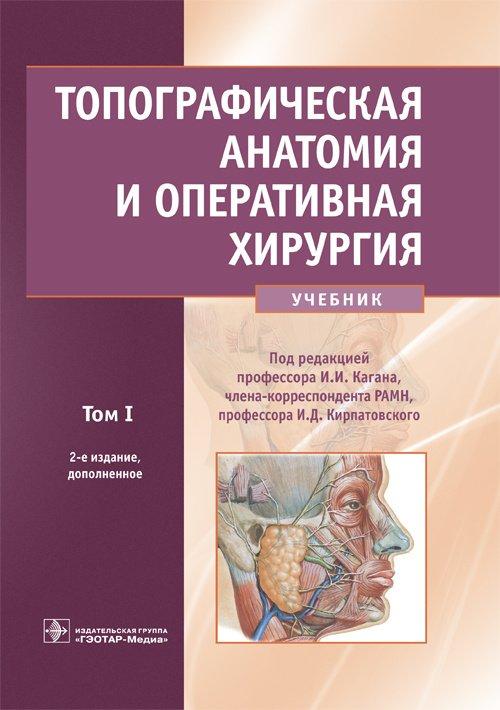 Топографическая анатомия и оперативная хирургия. Том первый