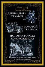 Двенадцать стульев. Золотой теленок. История города Колоколамска