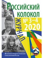 : . . - 3–4, 2020