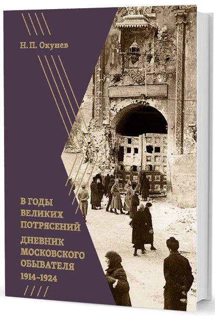 В годы великих потрясений. Дневник московского обывателя 1914-1924