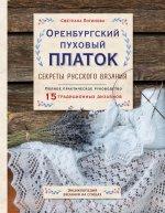 Оренбургский пуховый платок. Секреты русского вязания. Полное практическое руководство