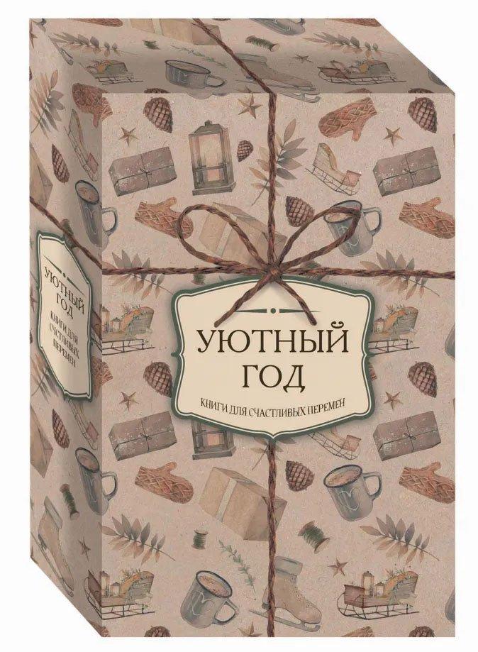 Уютный год. Книги для счастливых перемен