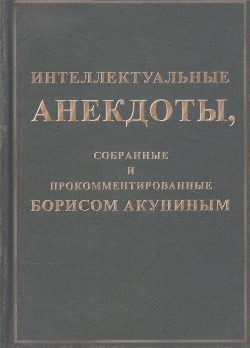 Интеллектуальные анекдоты, собранные и прокомментированные Борисом Акуниным