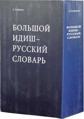 Большой Идиш- Русский словарь