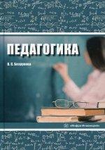 Валентина Безрукова: Педагогика. Учебное пособие
