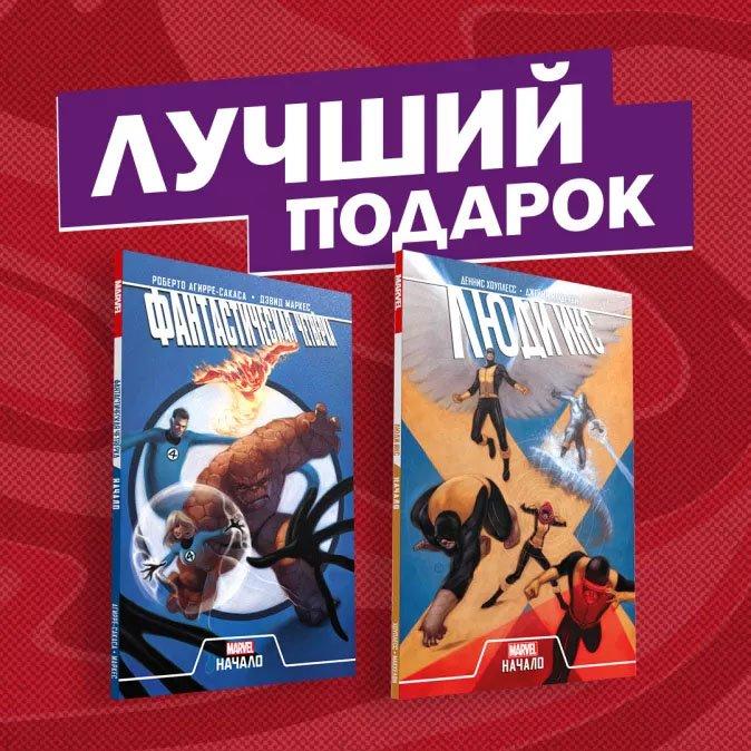 Становление команд супергероев. Фантастическая Четвёрка и Люди Икс. Комплект комиксов