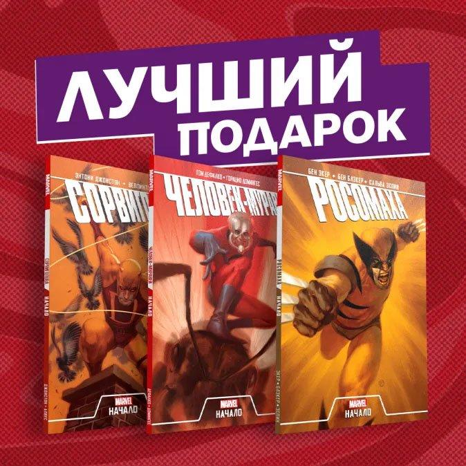 Становление супергероев. Сорвиголова, Росомаха и Человек-Муравей. Комплект комиксов