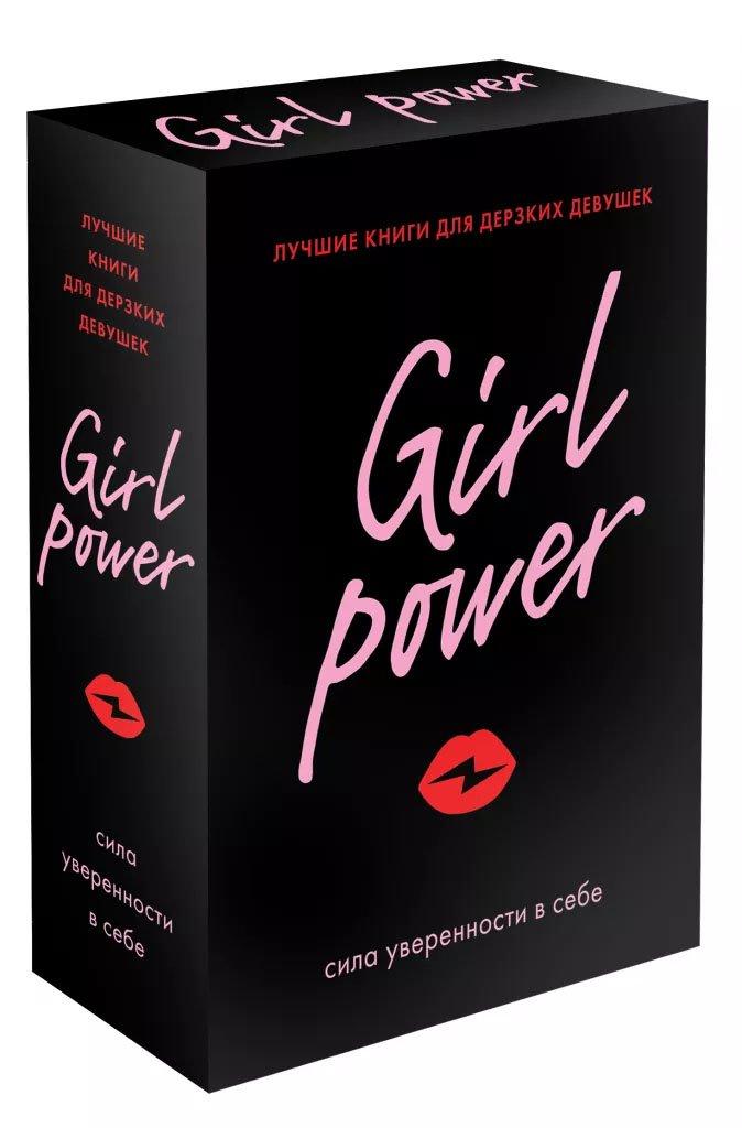 Girl Power. Лучшие книги для дерзких девушек. Комплект из трех книг