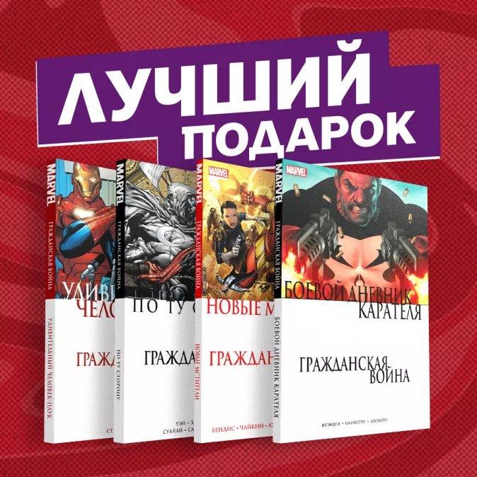 Гражданская война в мире Marvel. Комплект комиксов