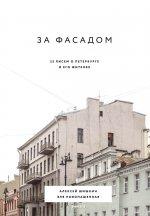За фасадом. 25 писем о Петербурге и его жителях