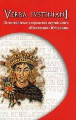 """Verba Iustiniani. Латинский язык в отражении первой книги """"Институций"""" Юстиниана"""
