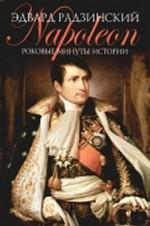 Наполеон. Роковые минуты истории