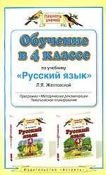 """Обучение в 4 классе по учебнику """"Русский язык"""""""