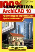 100% самоучитель. ArchiCAD 10. Архитектурно-строительное проектирование