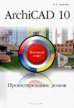 ArchiCAD 10. Проектирование домов. Быстрый старт