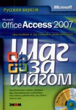 Microsoft Office Access 2007 (+CD)