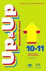 Скачать Английский язык. Up Up. Программа для 10-11 классов  базовый уровень бесплатно В.П. Тимофеев