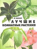 Лучшие комнатные растения. Издание второе