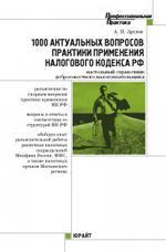 1000 актуальных вопросов практики применения налогового кодекса РФ