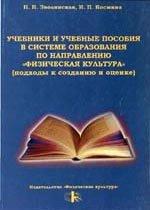 Учебники и учебные пособия в системе образования по направлению «Физическая культура» (подходы к созданию и оценке)