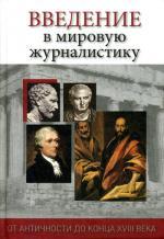 Введение в мировую журналистику. От Античности до конца XVIII века: Хрестоматия