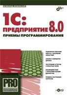 В. Несвижский. 1С: Предприятие 8.0. Приемы программирования + CD