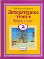 Литературное чтение. Живое слово. 3 класс. Часть 1