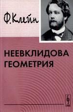 Неевклидова геометрия, издание 3-е