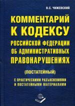 Постатейный комментарий к Кодексу РФ об административных правонарушениях