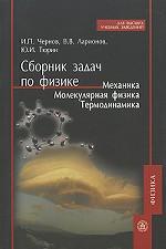 Сборник задач по физике. Механика. Молекулярная физика. Термодинамика