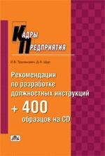 Рекомендации по разработке должностных инструкций + 400 образцов на CD