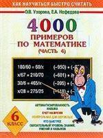 Математика. 6 класс. 4000 примеров по математике. Часть 4