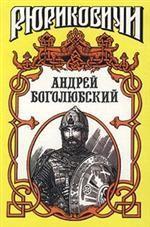 Обложка книги Андрей Боголюбский
