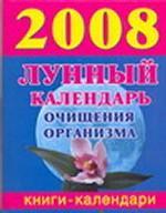 Лунный календарь очищения организма. 2008