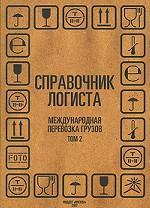 Справочник логиста. Том 2. Международная перевозка грузов