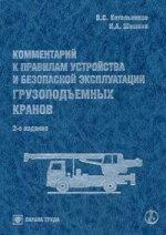 Комментарий к Правилам устройства и безопасной эксплуатации грузоподъемных кранов.(изд:2)