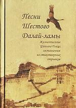 Песни Шестого Далай-ламы. Жизнеописание Цаньянг Гьяцо, составленное из стихотворных отрывков