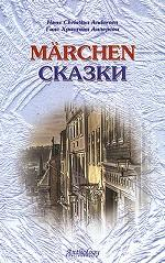 Hans Christian Andersen. Marchen