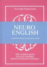 NeuroEnglish. Помоги мозгу выучить язык. 109 лайфхаков по изучению иностранного языка
