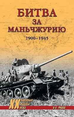 Битва за Маньчжурию. 1900-1945