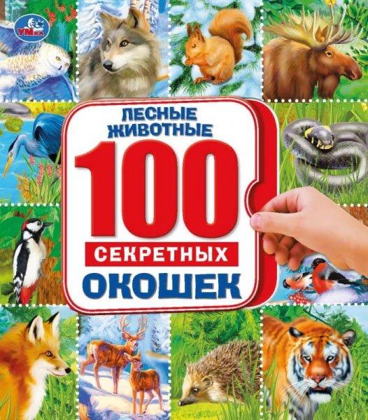 Лесные животные. 100 секретных окошек
