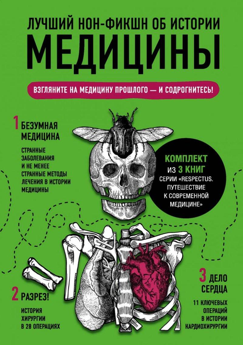 Лучший нон-фикшн об истории медицины. Комплект из трех книг