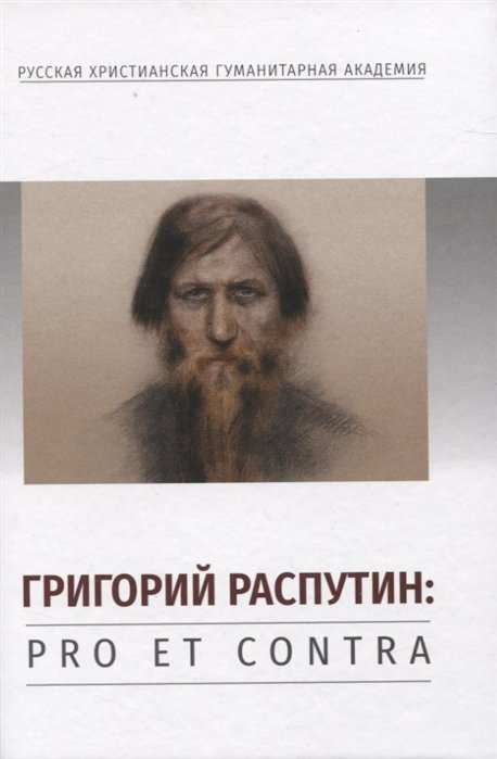Григорий Распутин: pro et contra