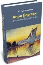 Анри Бергсон: философия грядущей эпохи