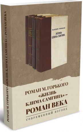 Роман М. Горького «Жизнь Клима Самгина» — роман века. Современный взгляд